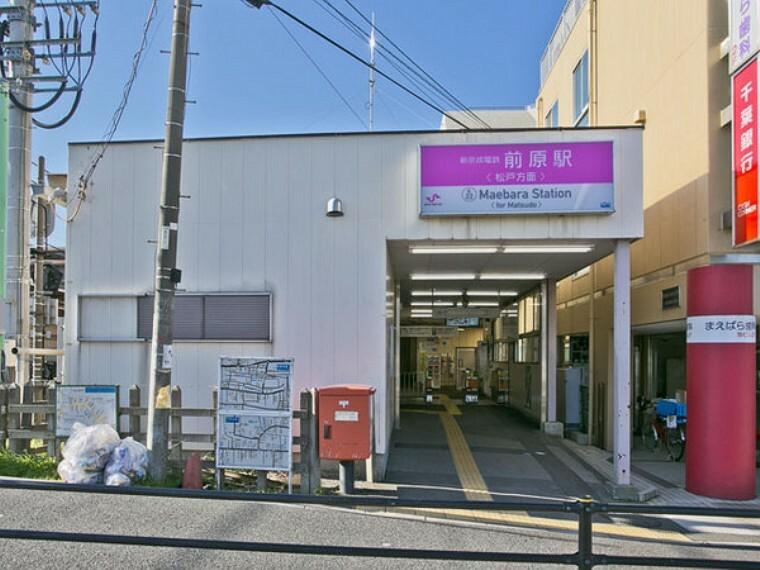 前原駅(新京成 新京成線)