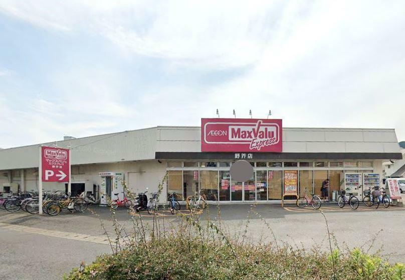 スーパー マックスバリュエクスプレス野芥店