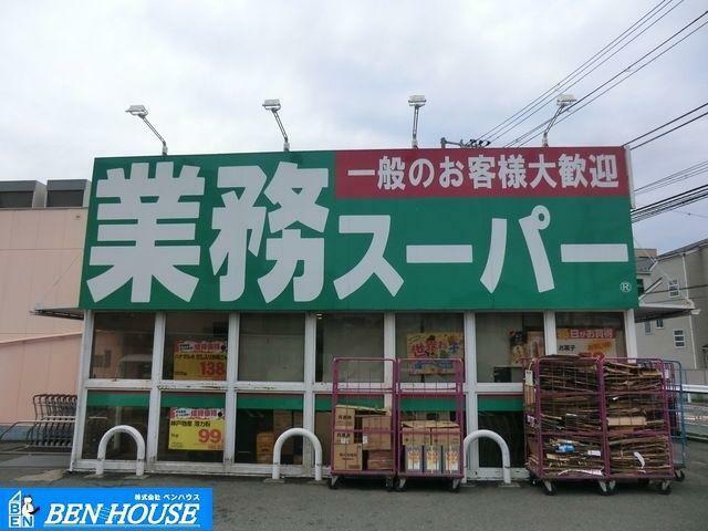 スーパー 業務スーパー富岡店 徒歩11分。