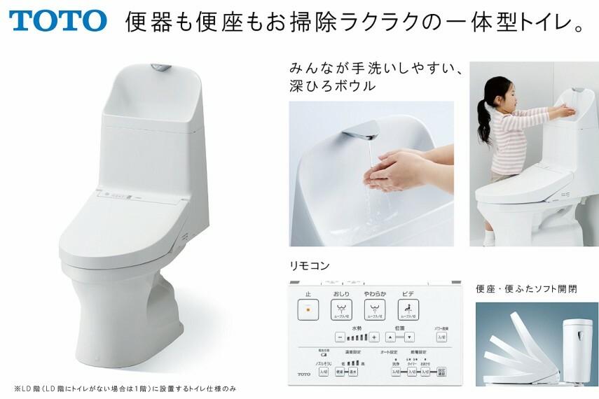 【トイレ/TOTO】  手洗いしやすい深ひろボウルを携えた、お手入れ楽々の一体型トイレ。便座保温機能やウォシュレットなど、機能性も です。