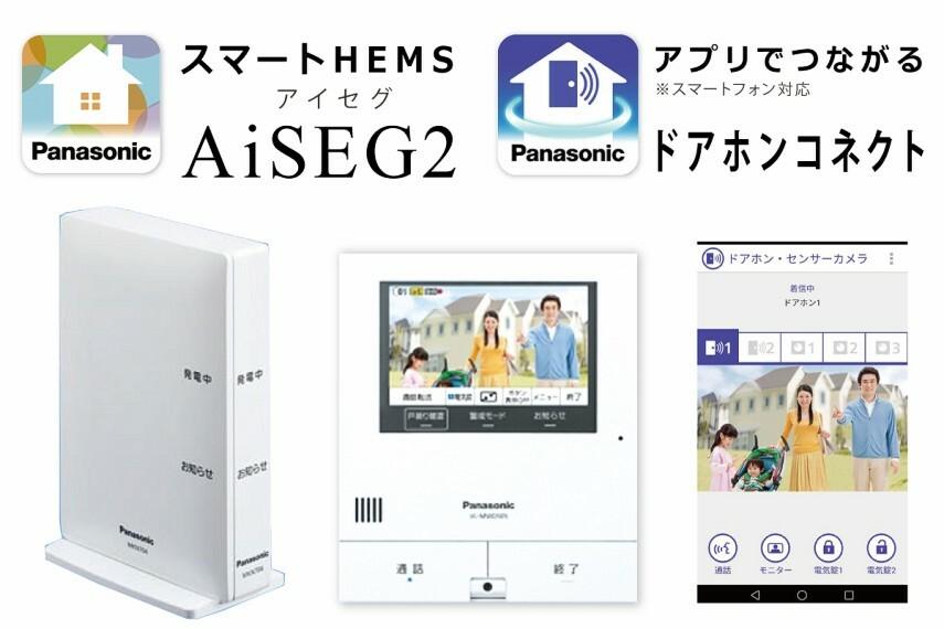 【アイセグ2(Panasonic)搭載】  スマホ連動型のドアホンで、外出先からも来客対応ができ、荷物の再配達もその場でお願いすることが可能に。また、施錠の状態を確認することも可能です。