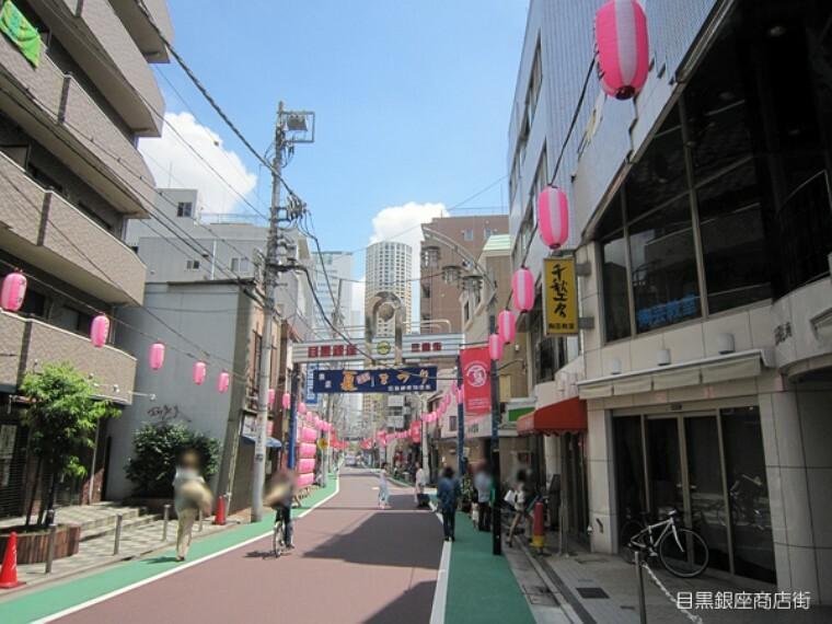 【その他】目黒銀座商店街まで528m