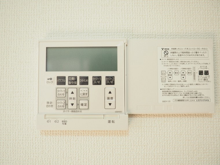 冷暖房・空調設備 床暖房パネル  リビングは足元から暖かい床暖房付き  寒い冬でも暖かくお過ごしいただけます