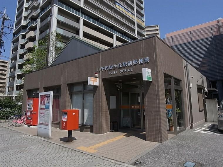 郵便局 (八千代緑が丘駅前郵便局)徒歩2分
