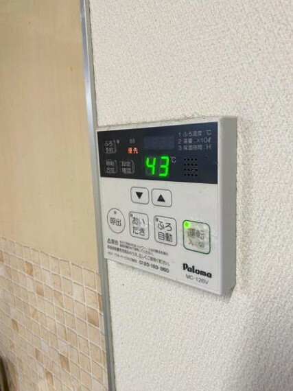発電・温水設備 (給湯リモコン)お湯張り・追い炊きもボタン一つで快適