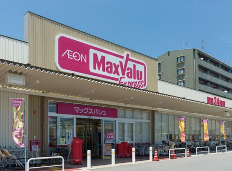 スーパー Maxvalu Express(マックスバリュエクスプレス) 藤垂園店