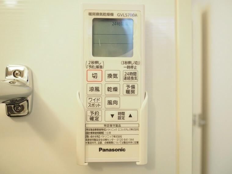 冷暖房・空調設備 浴室暖房換気乾燥機  雨の日のお洗濯や湿気の多い季節のカビ対策に重宝します