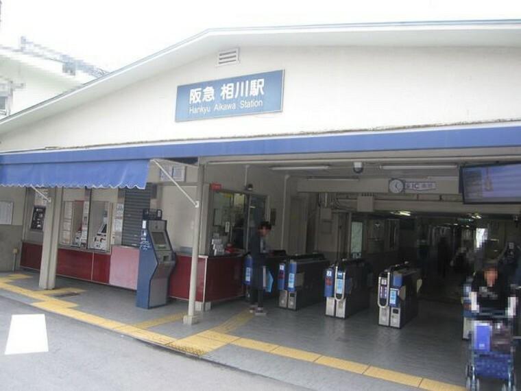 相川駅(阪急 京都本線)