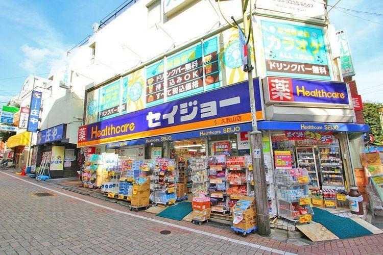 ドラッグストア くすりセイジョー久我山駅前店 徒歩6分。