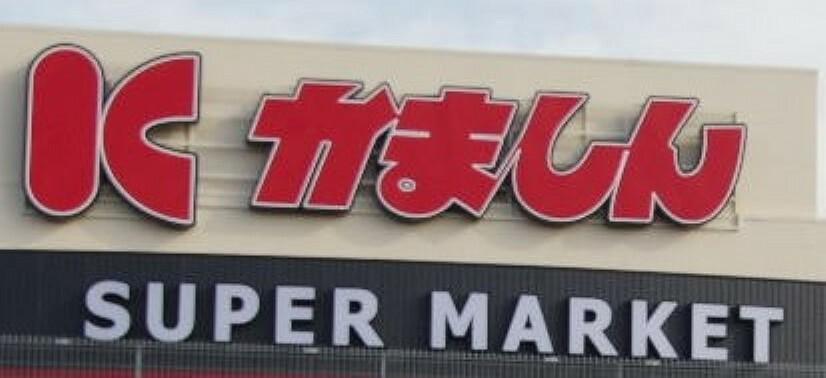 スーパー かましん雀の宮店