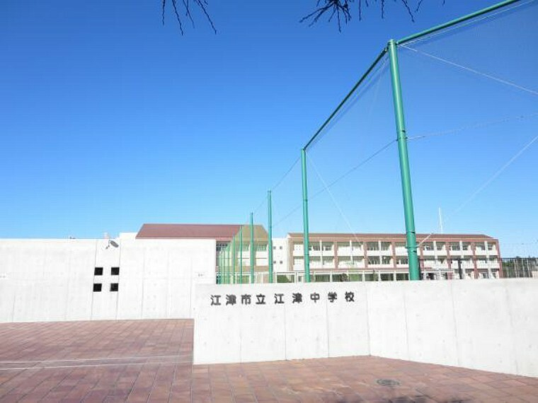 中学校 江津中学校まで2500m 徒歩32分 自転車だとラクラク通える距離ですね。