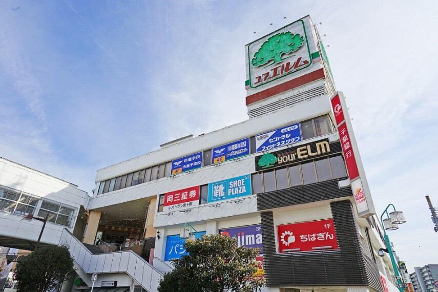 ショッピングセンター リブレ京成八千代台ユアエルム 徒歩10分