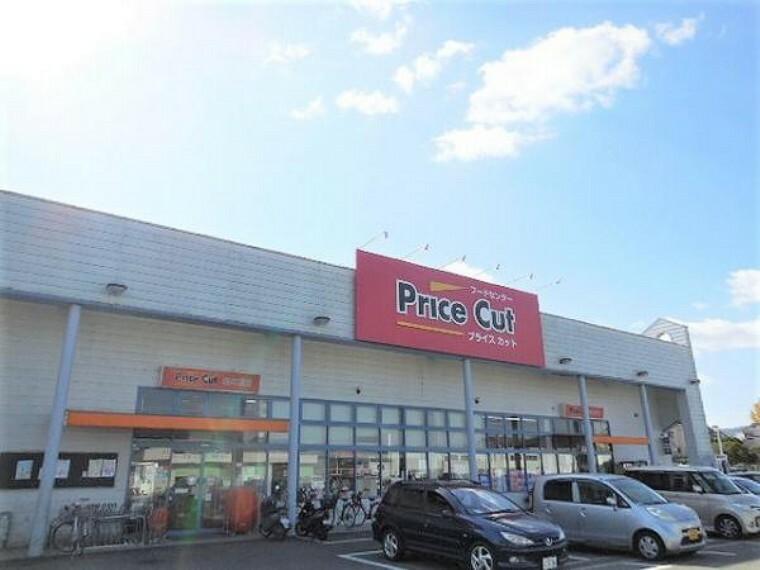 スーパー プライスカット 西の京店