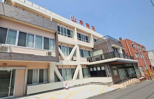 病院 山本病院