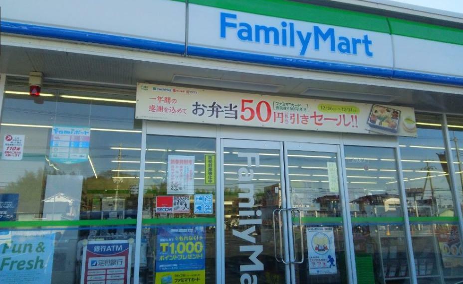 コンビニ ファミリーマート小山南乙女店