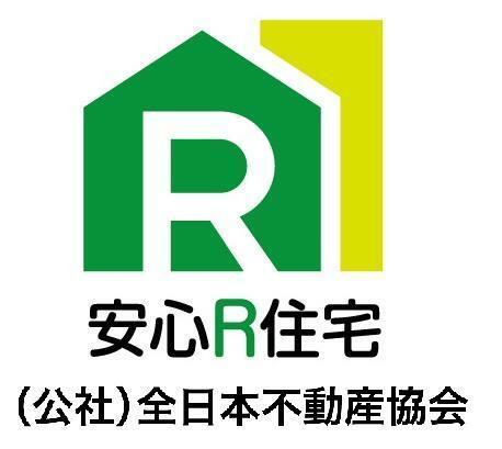 安心R住宅 安心R住宅とは、耐震性等国土交通省が定めた要件に適合した既存住宅のことです。詳細は全日本不動産協会までお問い合わせ下さい。