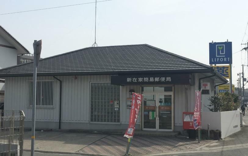 郵便局 新在家簡易郵便局