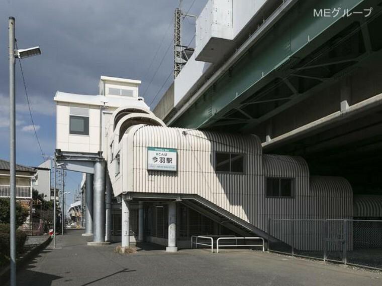 埼玉新都市交通「今羽」駅