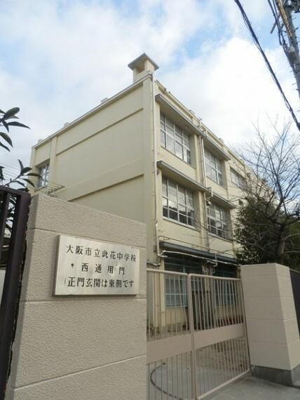 中学校 大阪市立此花中学校 此花中学校