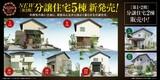 コモンステージ東松山神明町 分譲住宅 積水ハウス