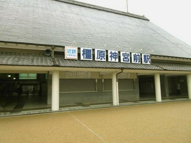 近鉄南大阪線「橿原神宮前駅」まで徒歩約15分(約1200m)