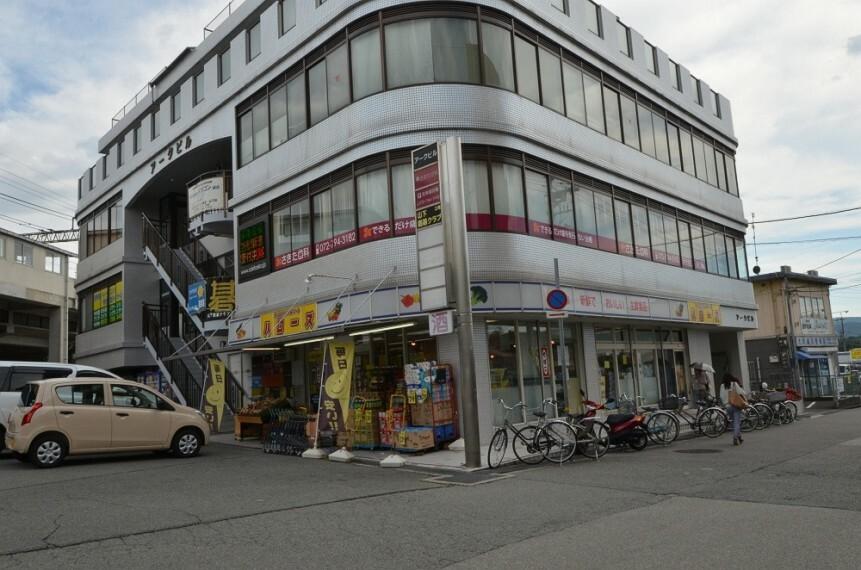 スーパー 【スーパー】ハローズ 山下店まで564m