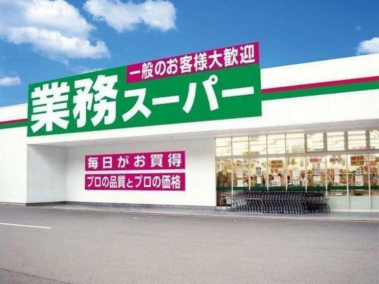 スーパー 業務スーパー田無店