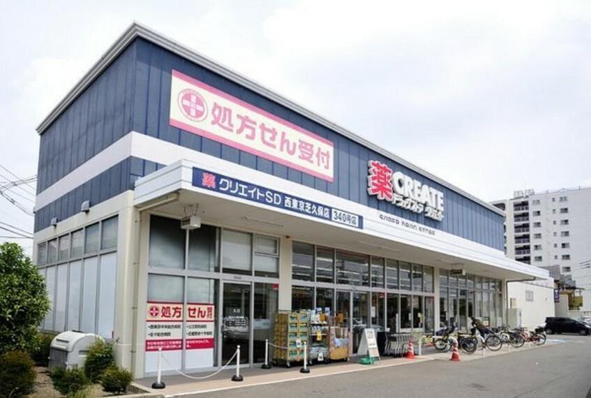 ドラッグストア クリエイトエス・ディー西東京芝久保店