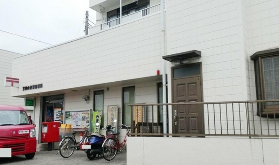 郵便局 東村山青葉郵便局