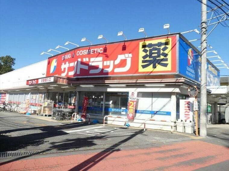 ドラッグストア サンドラッグ 東村山青葉町店