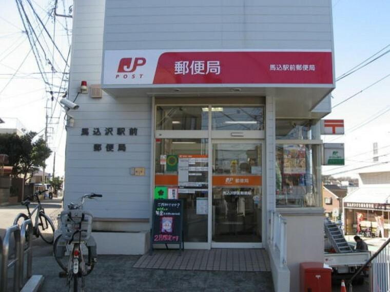 郵便局 馬込沢駅前郵便局