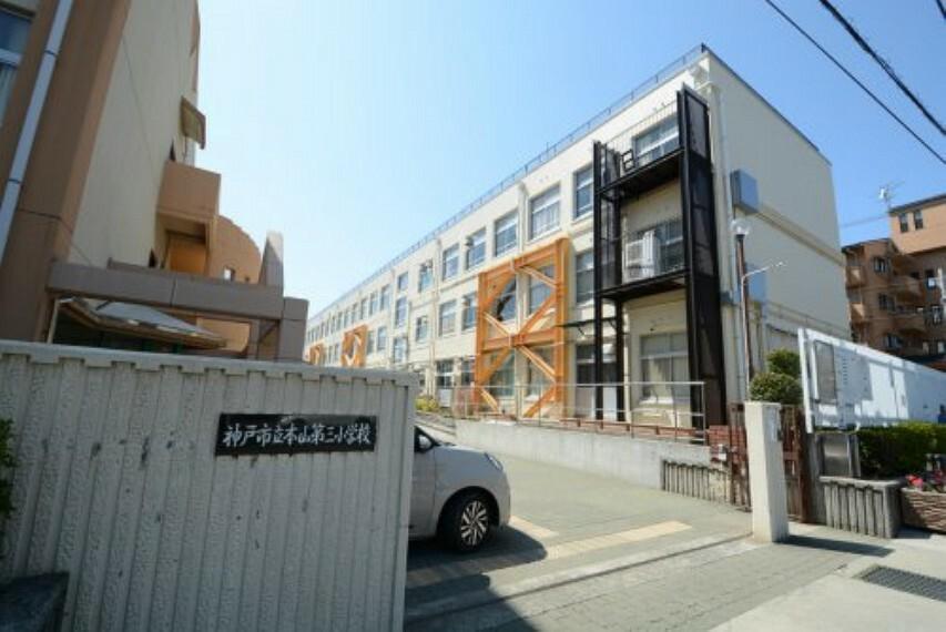 小学校 【小学校】神戸市立本山第三小学校まで906m