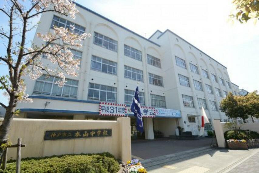 中学校 【中学校】神戸市立本山中学校まで2245m