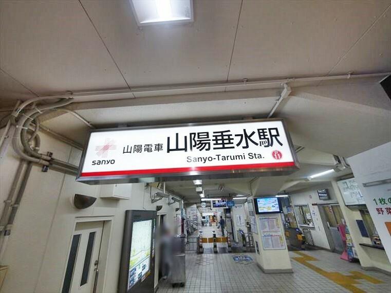 【駅】山陽電鉄東垂水駅まで1818m