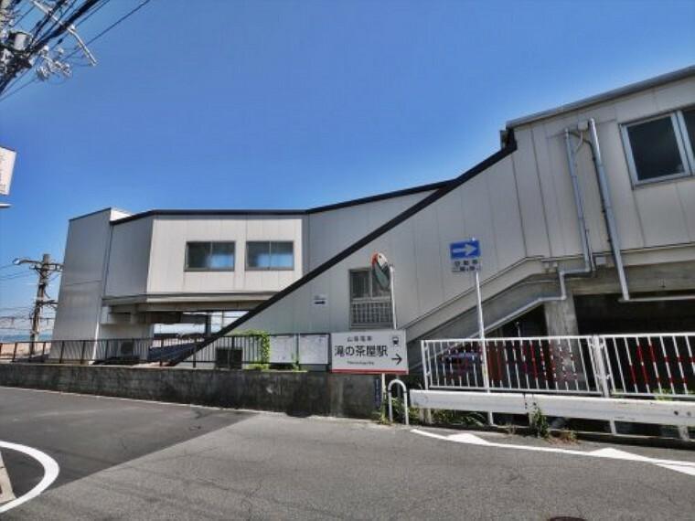 【駅】滝の茶屋まで1941m