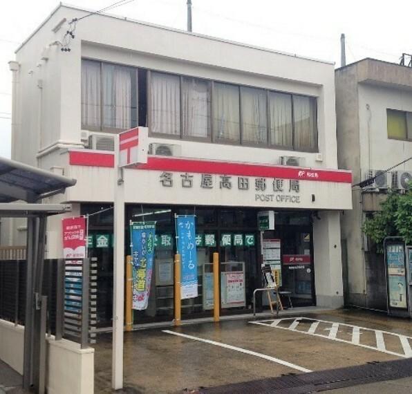 郵便局 名古屋高田郵便局