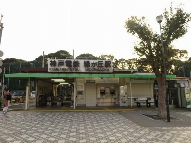 神戸電鉄粟生線「緑が丘駅」まで徒歩約9分(約720m)