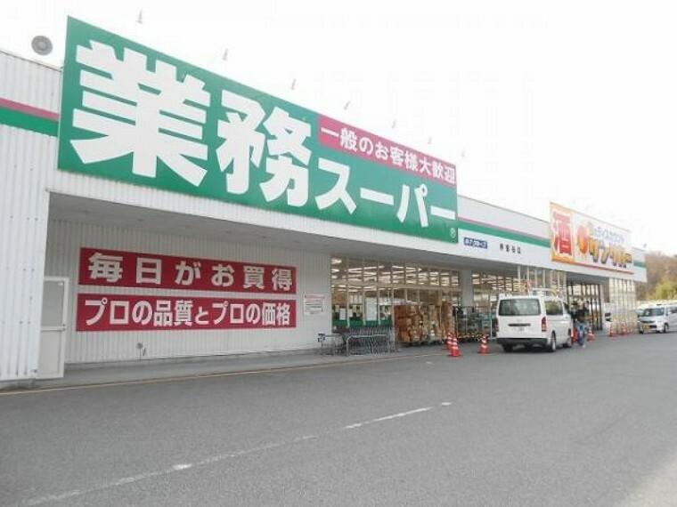スーパー 業務スーパー 押部谷店