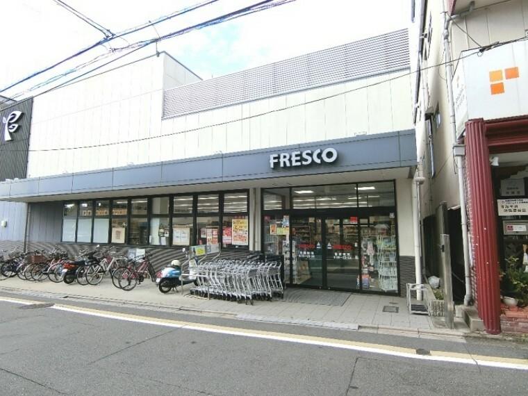 スーパー フレスコ墨染店まで約850m
