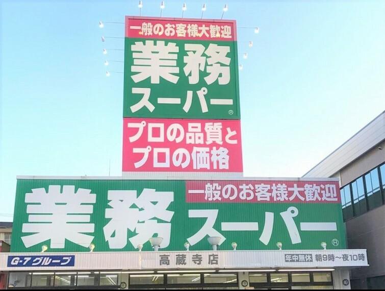 スーパー 業務スーパー高蔵寺店