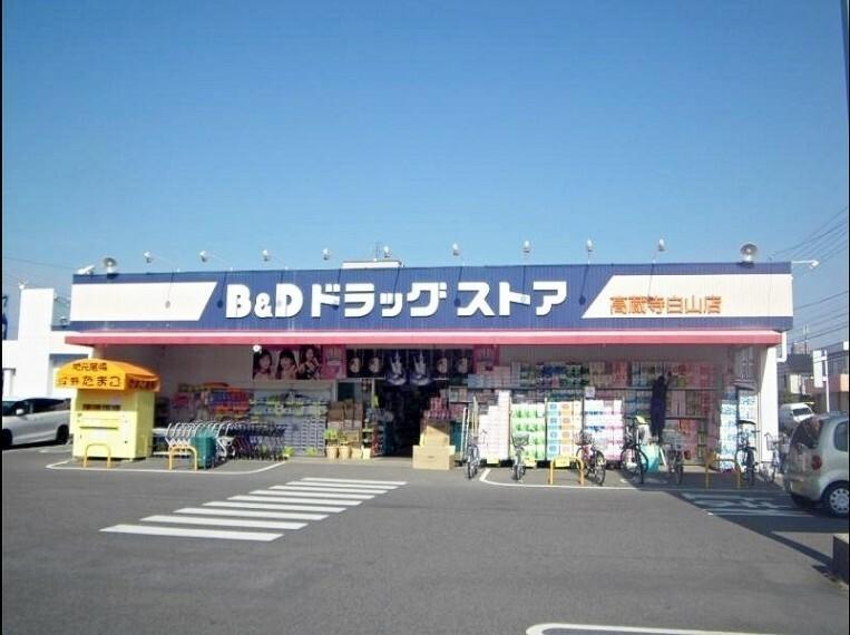 ドラッグストア B&Dドラッグストア高蔵寺白山店