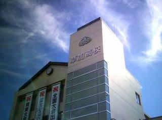 高校・高専 埼玉県立草加高等学校 埼玉県草加市青柳5丁目3-1