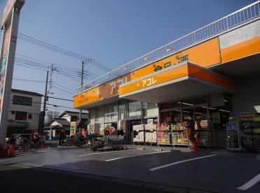 スーパー アコレ 草加中根店 埼玉県草加市中根3丁目32-22