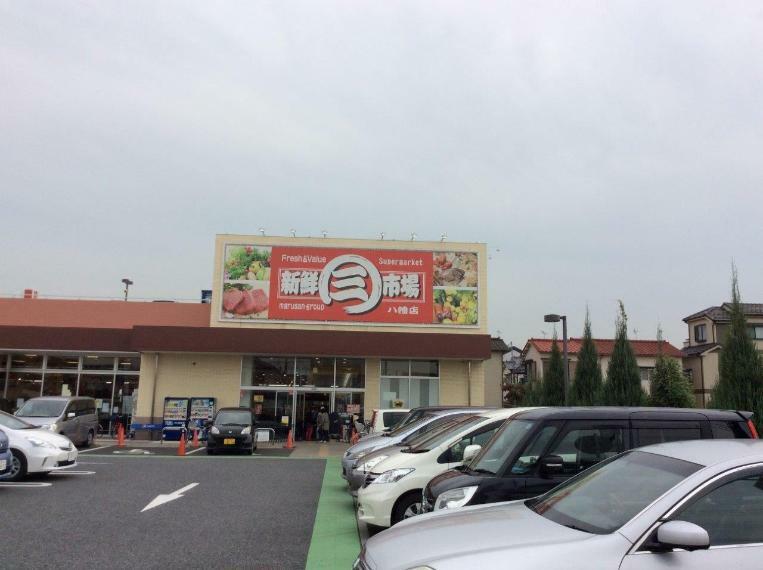 スーパー 新鮮市場 八幡店 埼玉県草加市八幡町630-1