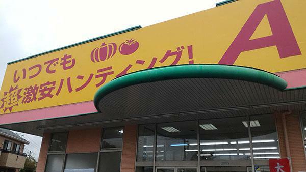 スーパー ABS卸売センター 草加店 埼玉県草加市八幡町364