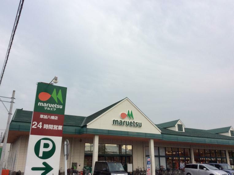 スーパー マルエツ草加八幡店 埼玉県草加市八幡町1335