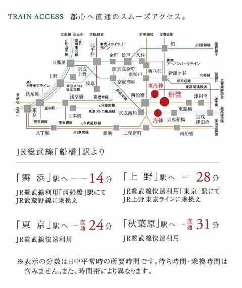 交通アクセス   JR「船橋」駅からは総武快速線で東京都心へダイレクトアクセス。東葉高速鉄道「東海神」駅からは 乗り換え無しで東京メトロ東西線「日本橋」駅や「大手町」駅へ直通。交通の利便の良い交通アクセスです。