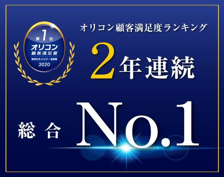 【オリコン顧客満足度 2年連続総合NO1】  2019、2020年 オリコン顧客満足度ランキングで2年連続総合第1位を獲得!