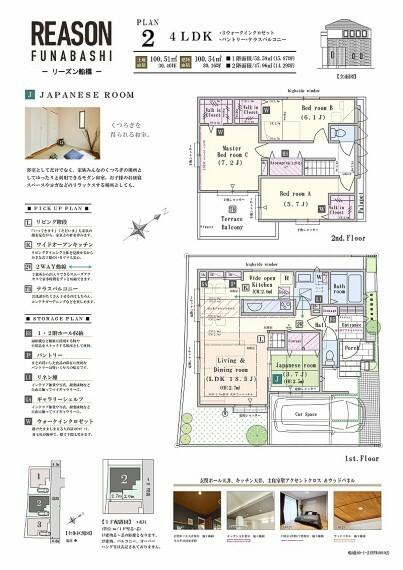 間取り図 【2号棟】モダン和室プラン  4LDK+3ウォークインクロゼット+パントリー+テラスバルコニー