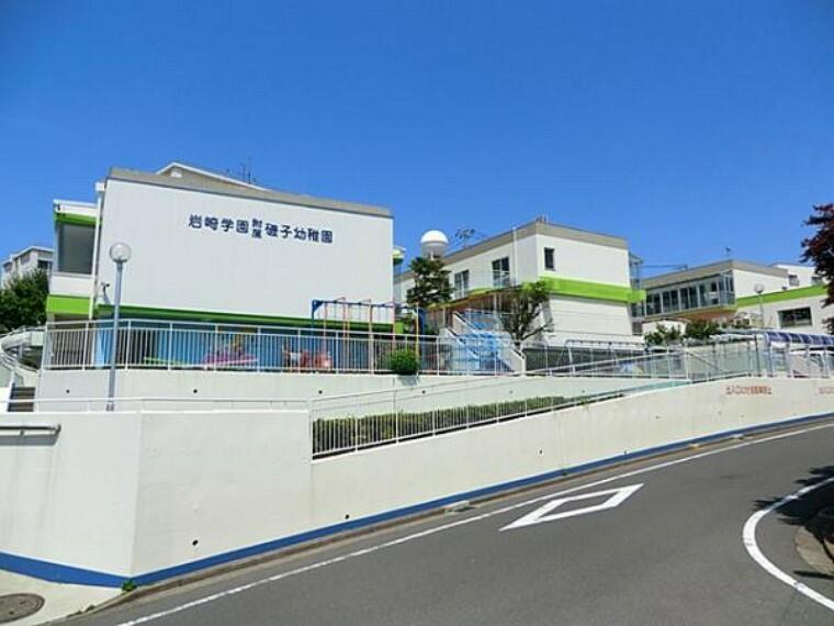 幼稚園・保育園 岩崎学園附属磯子幼稚園 約720m
